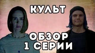 ОБЗОР 1 СЕРИИ АМЕРИКАНСКОЙ ИСТОРИИ УЖАСОВ || 7 СЕЗОН