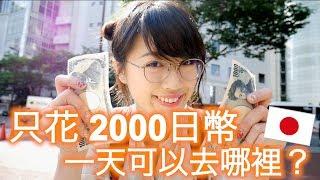 如果只花2000日幣, 一天可以去哪裡?|日本旅行 旅遊推薦|MaoMaoTV