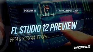 #2 FL Studio 12 Preview- BETA (Русский обзор)