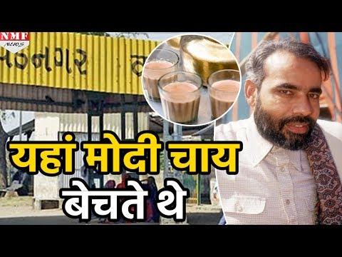 Vadnagar की इस Shop पर Tea बेचते थे Modi, बदल जाएगा इसका नक्शा
