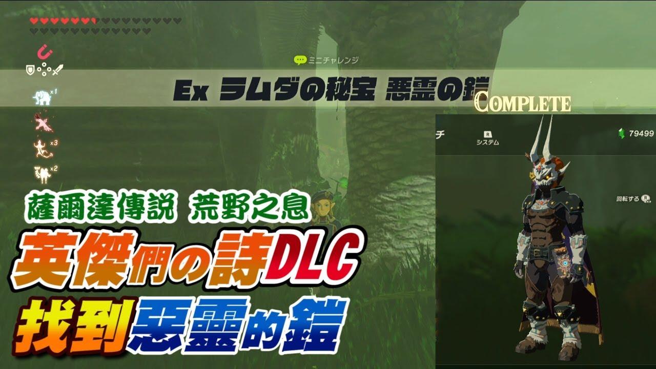 薩爾達 荒野之息_英傑們的詩/DLC寶物:找到惡靈的鎧 - YouTube