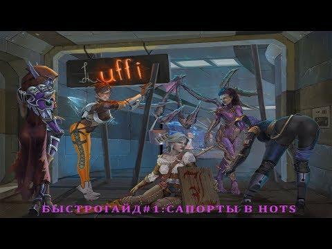 видео: heroes of the storm: Сапорты в hots -  Быстрогайд (Выпуск 1)