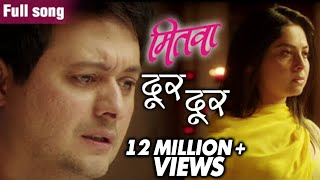 dur dur full video song mitwaa marathi movie bela shende swapnil bandodkar amit raj