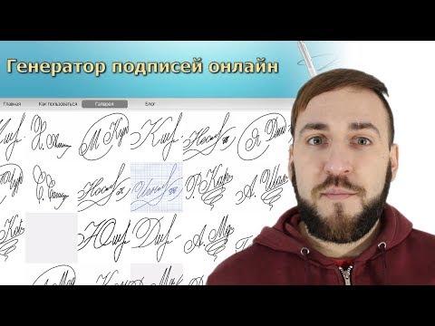Как придумать подпись онлайн программа