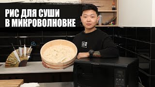 Как приготовить рис для суши в микроволновке | Рецепт риса
