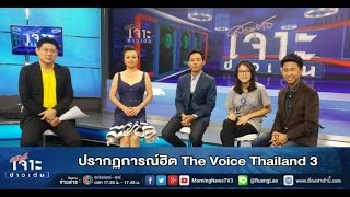 เจาะข่าวเด่น ปรากฏการณ์ฮิต the voice thailand 3 (15ธ.ค.57)