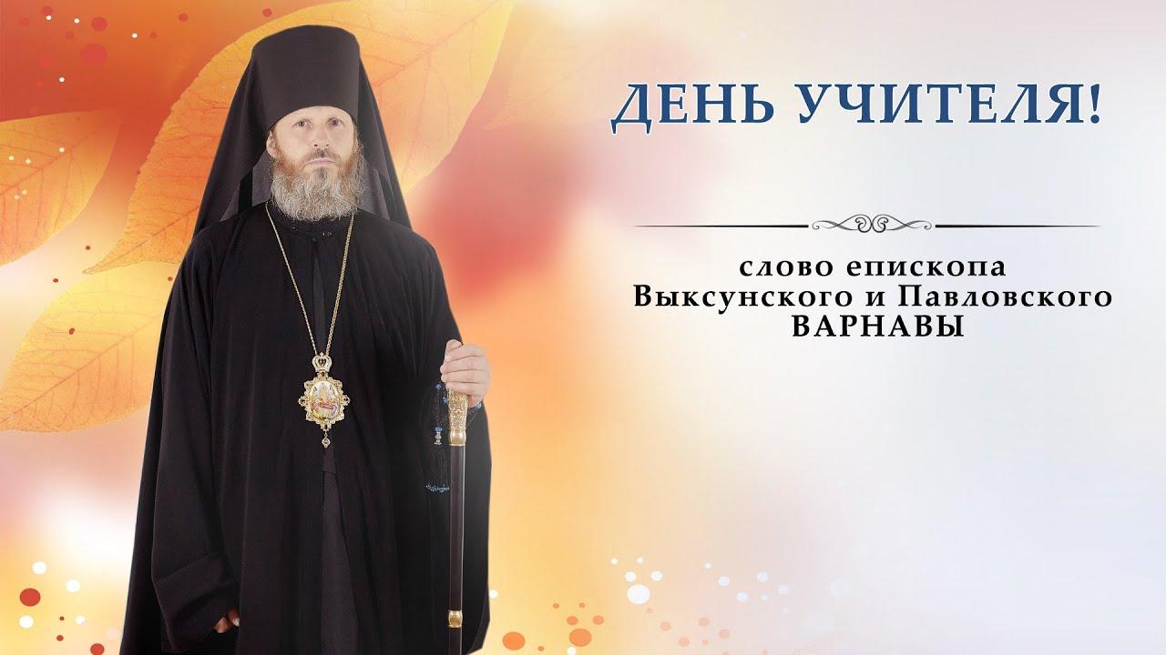 Епископ Варнава поздравление с днем учителя