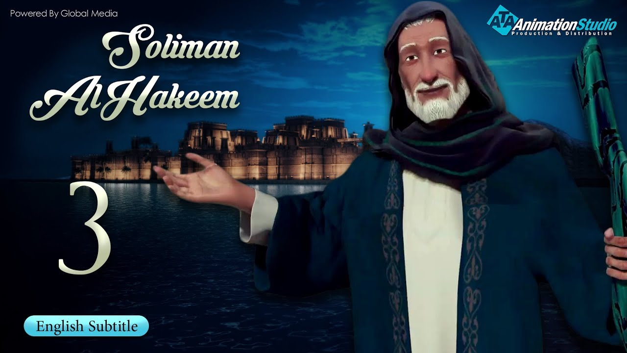 Soliman Al Hakeem l episode 3 l with English subtitles