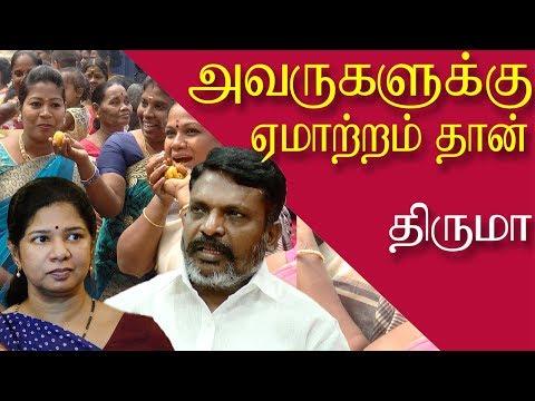 2G case verdict  thirumavalavan reacts  tamil news, tamil live news, tamil news today red pix