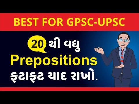 Prepositions | All Prepositions | Common Prepositions L Prepositions In Gujarati