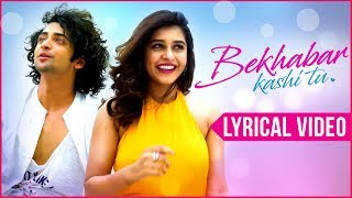 Bekhabar Kashi Tu | Lyrical | Full Song | Sanskruti Balgude, Sumedh Mudgalkar