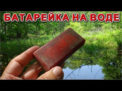 БАТАРЕЙКА НА ВОДЕ     Что внутри батареи МАЯЧОК-1