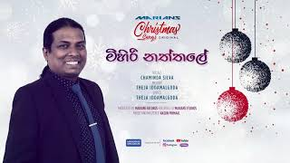 Mihiri Naththale MARIANS Christmas Songs Original.mp3