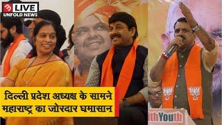 Delhi BJP President Manoj Tiwari Witnessed A Power Battle Between Maharashtra& 39 s Two Leaders MB Live