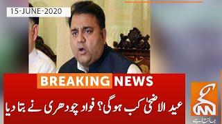 Eid-ul-Adha date announced by fawad Ch | GNN | 15 June 2020