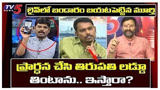 పరకామణి ఇన్ఛార్జ్ చర్చికి వెళ్తున్న వీడియో బయటపెట్టిన మూర్తి | TV5 Murthy Debate | TV5 News Special