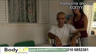 Γερανάκι ασθενών Body Up Evolution