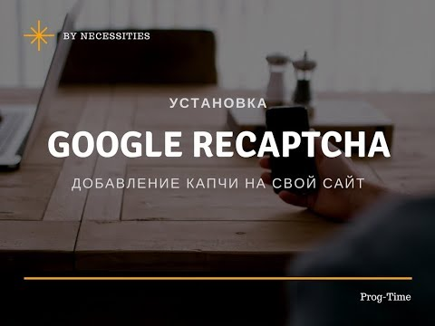 Добавление Google ReCAPTCHA на сайт | Добавление капчи | Проверка я не робот | Гугл капча