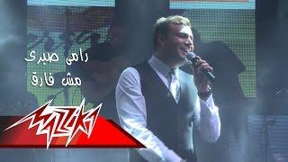 Mosh Farea-cairo stadium  - Ramy Sabry مش فارق - رامى صبرى