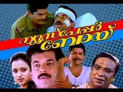 Newspaper Boy Malayalam Movie (1997)