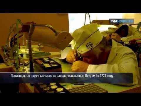 "РИА Новости на Часовом Заводе ""Ракета""/RIA NOVOSTI visiting ""Raketa""."