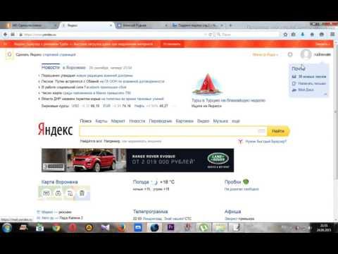 Как в Yandex (яндекс) почте  удалить все письма