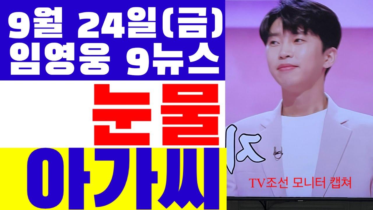 임영웅 9시뉴스(9월24일 금요일) 큰 선물에 화답하는 영웅시대, 이헤정의 눈물 속에 무슨 사연?