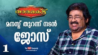 An Open Chat with Actor Jose | Tharapakittu | EP 231 | Kaumudy TV | Part 01