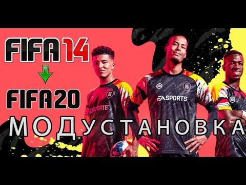 Как установить мод FIFA 14 сезон 2019-2020
