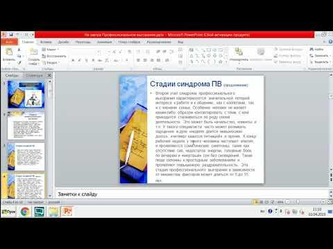Нургалиева С.Т Психология  экстремальных ситуаций