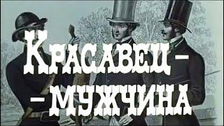 Красавец-мужчина (1978). Все серии | Золотая коллекция фильмов СССР