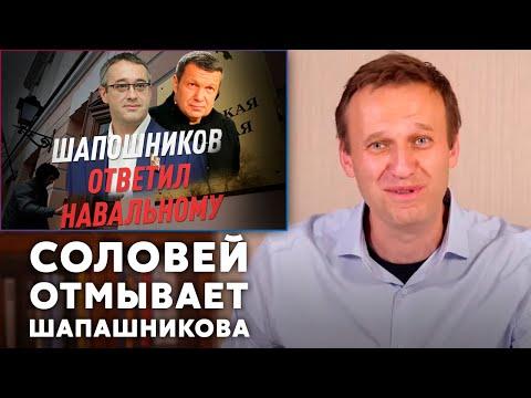 Шапошников пришел ПЛАКАТЬСЯ к Соловьеву | Реакция Навального