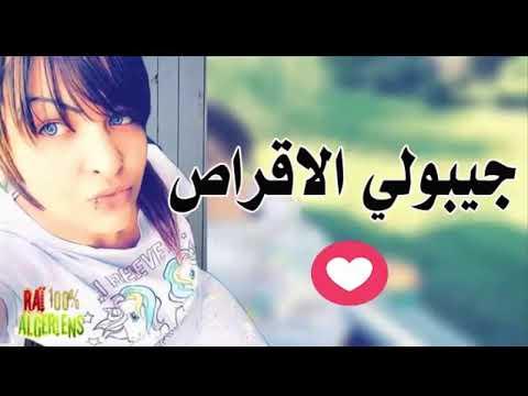 cheba souad 2018 - Jibouli l'a9rass   الشابة سعاد تزلزلها من جديد /❤/ الشابة سعاد - جيبولي الاقراص