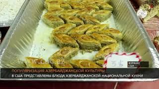 В США представлены блюда азербайджанской национальной кухни