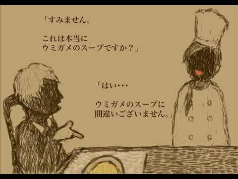 ウミガメのスープ どうしよう