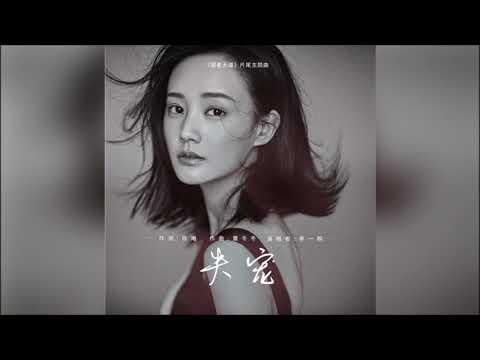 李一桐 - 失宠【电视剧《媚者无疆》片尾曲】(伴奏)