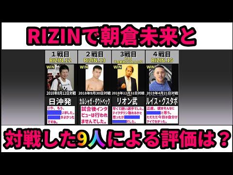 RIZIN朝倉未来の対戦相手は試合後どう朝倉未来を評価したか