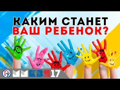 Как узнать, каким станет ваш ребенок во взрослой жизни? Детские психологи о детях.