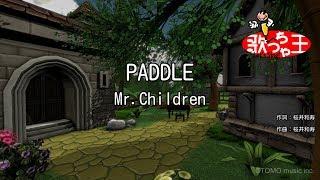 【カラオケ】PADDLE/Mr.Children