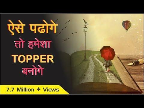 ऐसे पढोगे तो हमेशा TOPPER बनोगे     Study Effectively    Study Tips in Hindi   Expert Motivation