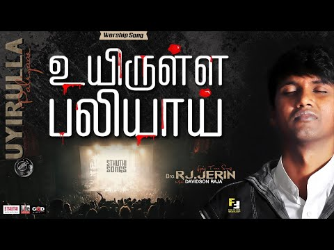 [OFFICIAL LYRIC VIDEO]  R.J.Jerin | Uyirulla Paliyaai | Sthuthi | Life Media | Tamil Christian Songs