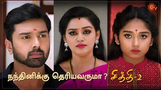 Chithi 2 - Special Episode Part - 2 | Ep.123 & 124 | 20 Oct 2020 | Sun TV | Tamil Serial