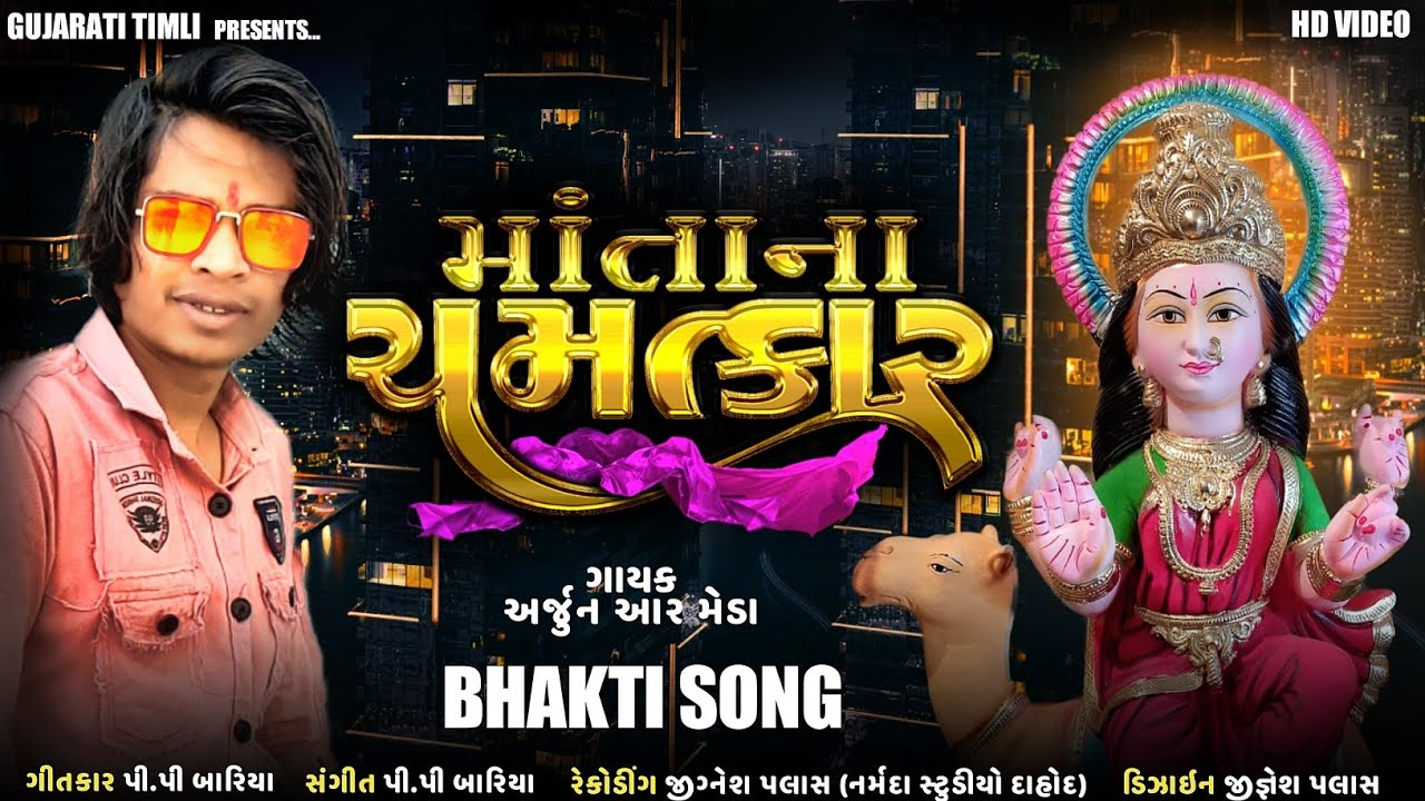 Arjun r meda new song || Matana samtkar || Bhakti song || video song || 2020  || gujarat TIMLI
