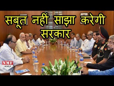 Surgical Strike के सबूत नहीं जारी करेगी Modi Govt, CCS Meeting में लिया फैसला
