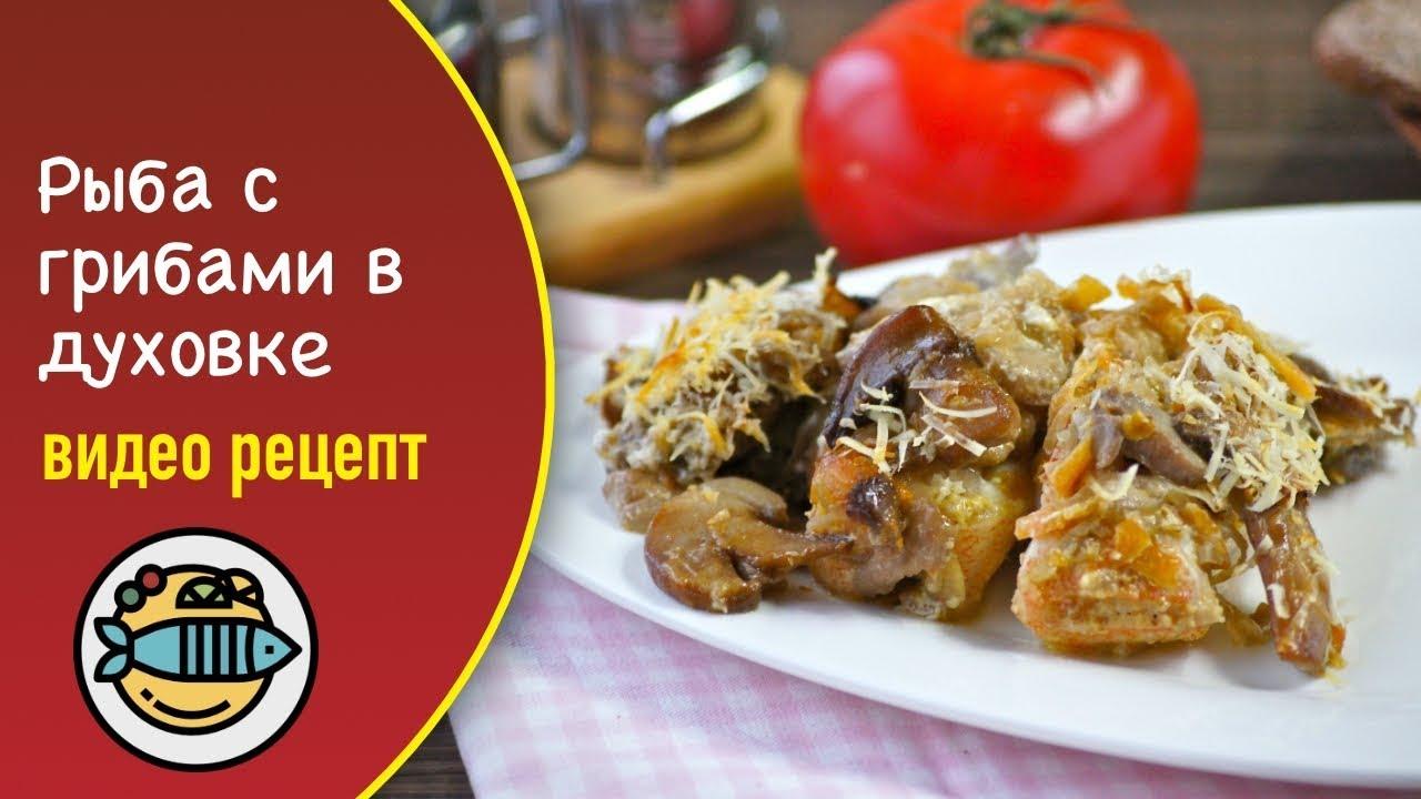 Рыба с грибами в духовке — видео рецепт