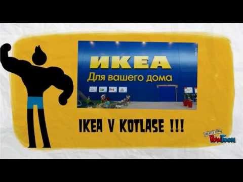 видео: Доставка товаров ИКЕА в Котлас