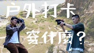 Publication Date: 2020-05-09 | Video Title: 【VLOG】Ep.1 爬山穿什麼?油塘鯉魚門石礦場&飛鵝山│