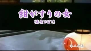 美空ひばり 紺がすりの女(唄 美空ひばり) 作詞=石本美由起 作曲=和...
