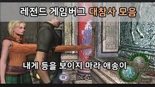 게임버그 레전드 대참사 모음