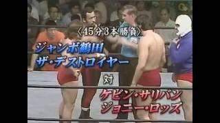 Jumbo Tsuruta/The Destroyer vs Johnny Rodz/Kevin Sullivan 74'Jun ジャンボ鶴田&デストロイヤーvsJ・ロッズ&ケビン